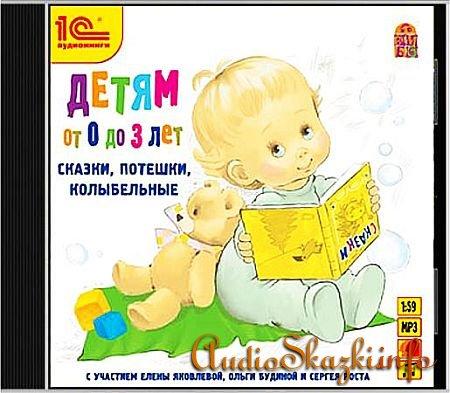 Детям от 0 до 3 лет. Сказки, потешки, колыбельные (аудиокнига)