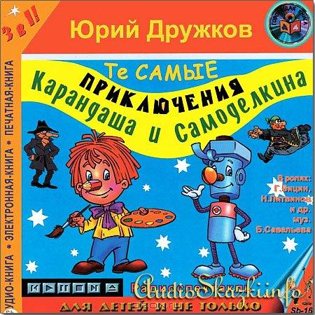 Дружков Юрий - Приключения Карандаша и Самоделкина (радиоспектакль)