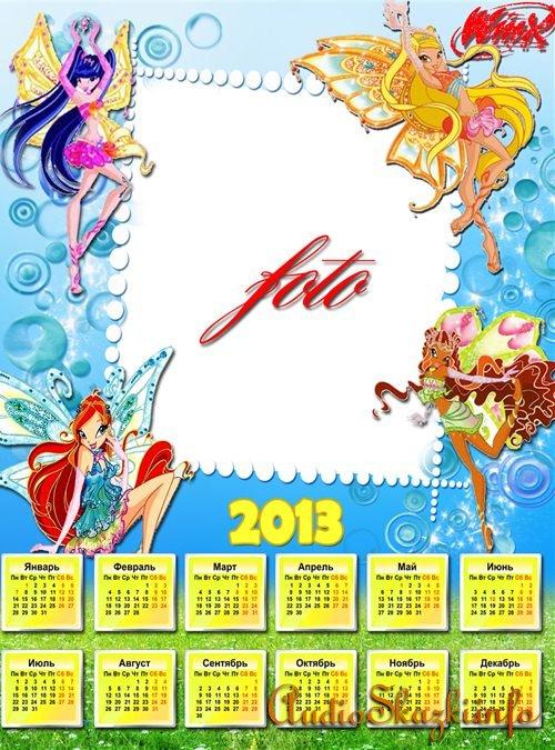 Календарь на 2013 год - Волшебный мир фей Винкс