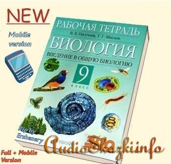 Решения для учебной тетради по биологии за 9(ый) класс (В.В. Пасечник, Г.Г. Швецов), Новая (2012 - 2013) версия!
