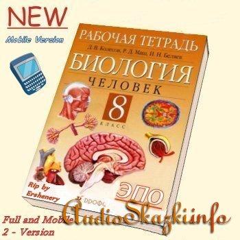Ответы для рабочей тетради по биологии за курс 8 класса (Д.В. Колесов, Р.Д. Маш, И.Н. Беляев), 2 - Version, New!