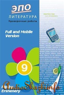 Решения для рабочей тетради по литературе за курс 9 класса А.В. Репин, Full / Mobile, 2 - Version!