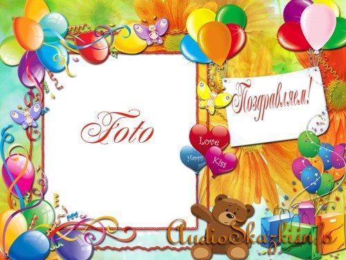 Поздравительная фоторамка с мишкой и шариками - От всей души поздравляю, счастья радости желаю!