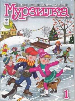 "Детский журнал ""Мурзилка"" №1,2011"