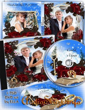 Свадебный комплект-Счастье быть с тобою рядом