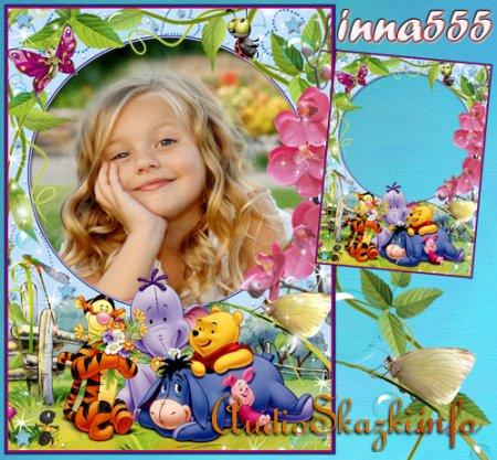 Рамка для детских фото с Винни Пухом – Как хорошо всем вместе отдохнуть!