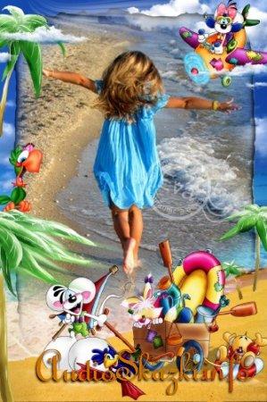 Детская рамка для фотографий - Спешим на море