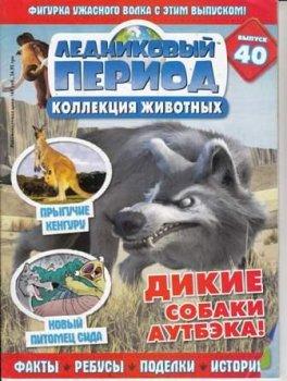 """Детский журнал """"Ледниковый период"""". Коллекция животных № 40 , 2011"""