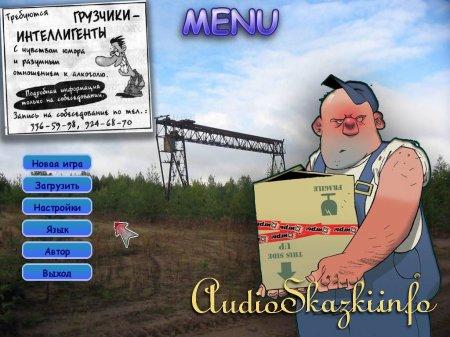 Longshore Man (2012/ENG/RUS/L)