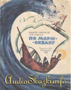 """Детские книги """"По морю-океану"""""""