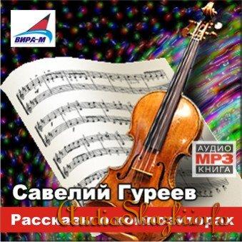 Рассказы о композиторах (серия аудиокниг)