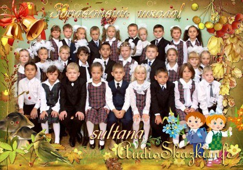 Рамка для офоримления общей школьной фотографии - Осень - начало учебного года
