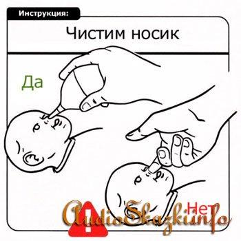 Шуточная инструкция по воспитанию ребенка