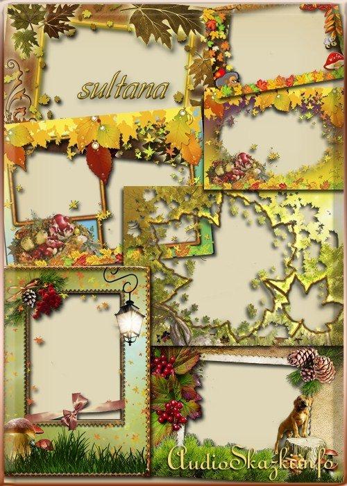 Сборник осенних рамок для фотошопа - Золотые листья кружатся, это осень к нам пришла