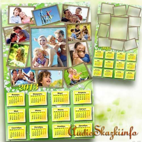 Семейный календарь на 2013 год - Счастливая семья