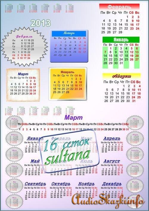 Календарные сетки на 2012 год 16 видов