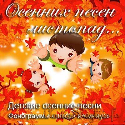 Осенних песен листопад... Детские осенние песни и минусовые фонограммы к ним