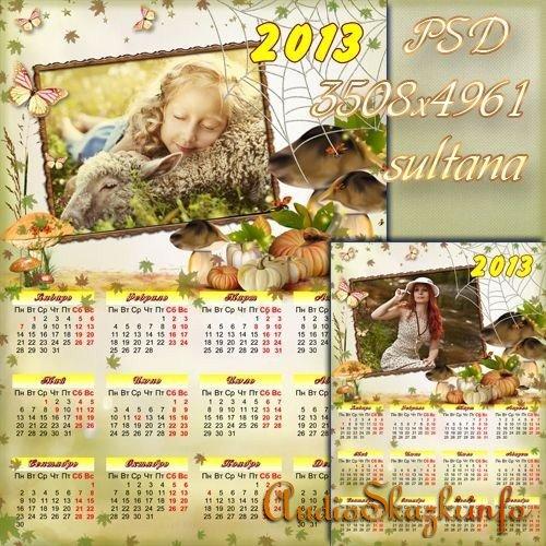 Календарь с вырезом для фото на 2013 год - Хозяюшка осень