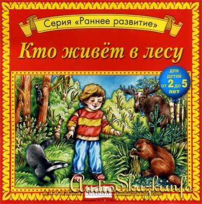 Раннее развитие: Кто живет в лесу