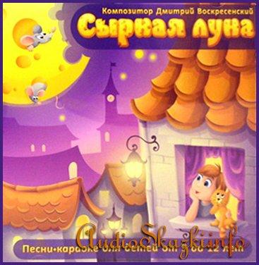 Дмитрий Воскресенский - Сырная луна. Детские песни и минусовые фонограммы к ним