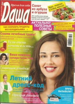 Наша Даша №33 2012