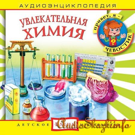 Детская аудиоэнциклопедия Дяди Кузи и Чевостика «Увлекательная химия»