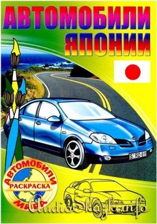 Автомобили мира: Автомобили Японии. Раскраска