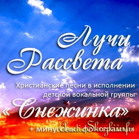 Детская вокальная группа «Снежинка» - Лучи Рассвета - 14 CD. Детские христианские песни и минусовки