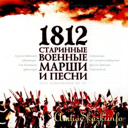 1812. Старинные военные марши и песни (2007)