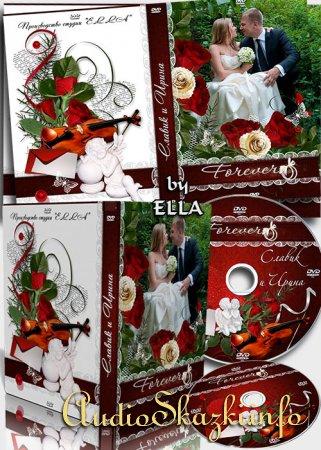 Свадебно-романтичный  набор DVD ,задувка и обложка на диск -История нашей любви