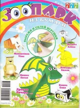 Зоопарк из бумаги № 3, 2012
