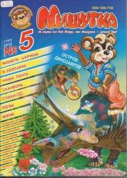 Детский журнал Мишутка № 5, 2012