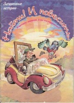 Детские книги. Загадочные истории – Найти и повесить