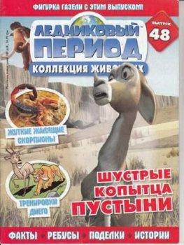 Детский журнал Ледниковый период. Коллекция животных № 48 , 2011