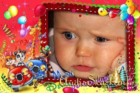 Детская рамка для photoshop - Мой веселый День рождения