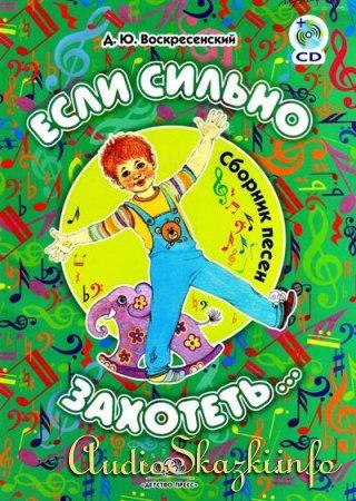 Дмитрий Воскресенский - Если сильно захотеть... Детские песни, минусовые фонограммы и ноты
