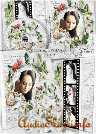 Свадебная обложка и задувка на  DVD диск-Вместе навсегда