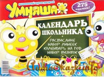 Умняша. Календарь школьника 2012