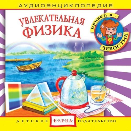 Детская аудиоэнциклопедия Дяди Кузи и Чевостика «Увлекательная физика»