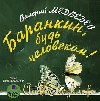 Баранкин, будь человеком! (аудио)