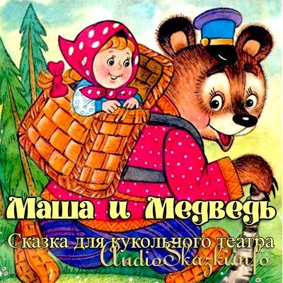 Маша и Медведь. Музыкальная сказка для кукольного театра