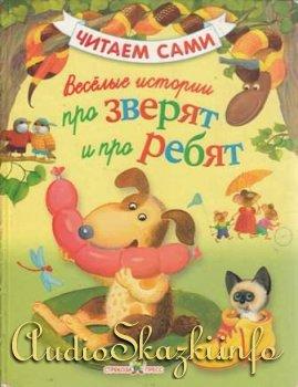 Детские книги Весёлые истории про зверят и про ребят