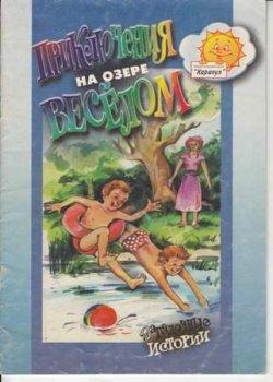 Детские книги Загадочные истории – Приключения на озере Весёлом