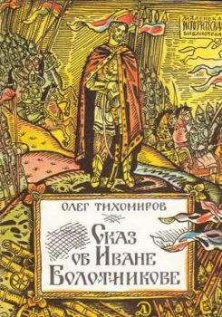 Детские книги Сказ об Иване Болотникове