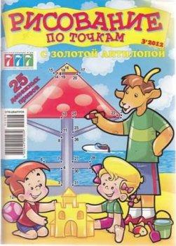 Детский журнал Рисование по точкам с золотой антилопой №3, 2012