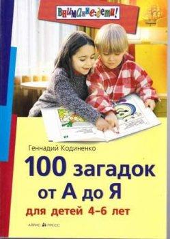 Детские книги. 100 загадок от А до Я для детей 4-6 лет