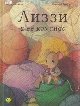 """Детская книга """"Лизи и её команда"""""""