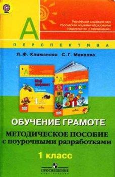 Обучение грамоте. Методическое пособие с поурочными разработками 1 класс