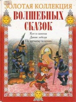 Детские книги Золотая коллекция волшебных сказок