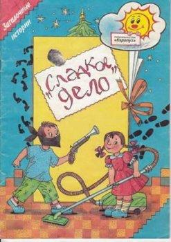 Детские книги Загадочные истории – Сладкое дело